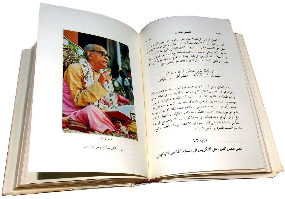 Bhagavad Gita Arabic : Dr. Narinder Sharma : Free Download ...